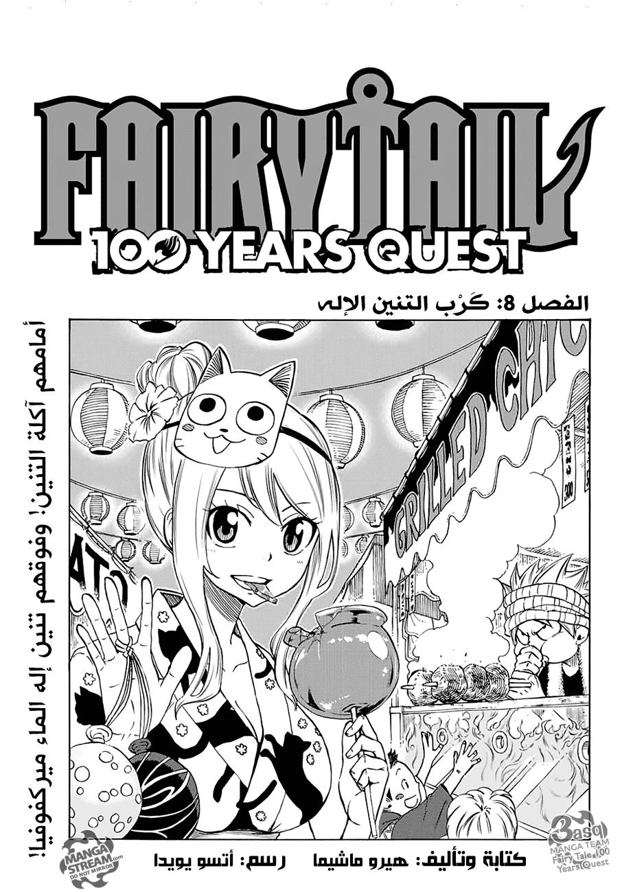 Fairy Tail 100 Year Quest الفصل 08 مترجم مانجا فيري تيل مهمة 100 عام بعنوان (كرب التنين الإله)