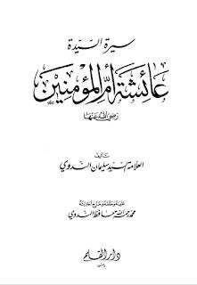 سيرة السيدة عائشة أم المؤمنين رضى الله عنها54