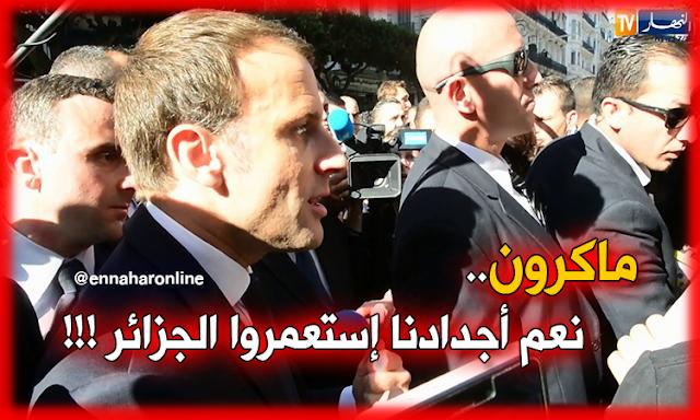 """ماكرون يعترف للجزائريين: """"نعم أجدادنا إستعمروا الجزائر"""""""