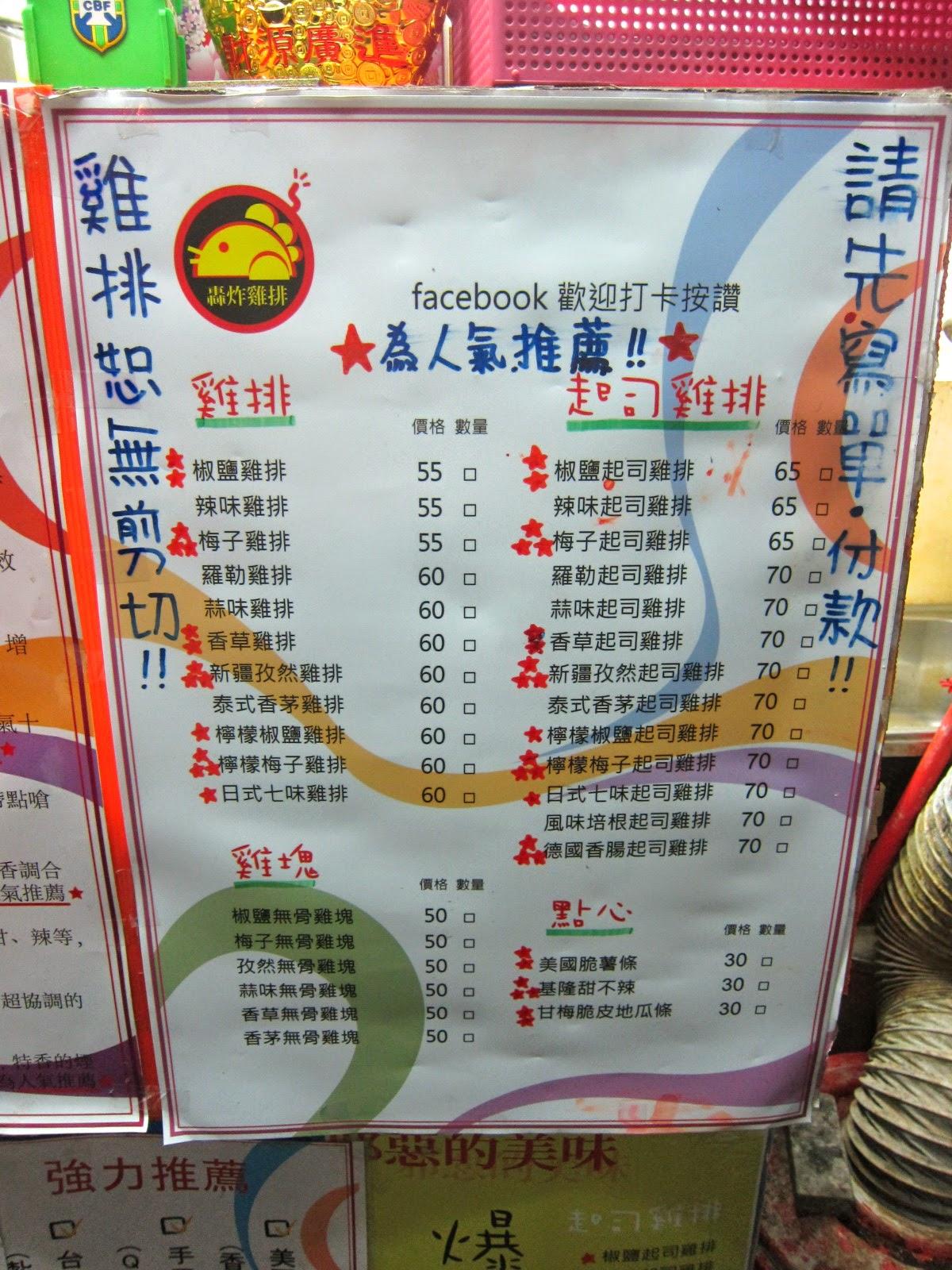 絲黛小姐 S: 【臺北 中正 / 轟炸雞排】邪惡的美味!超爆漿起司雞排!