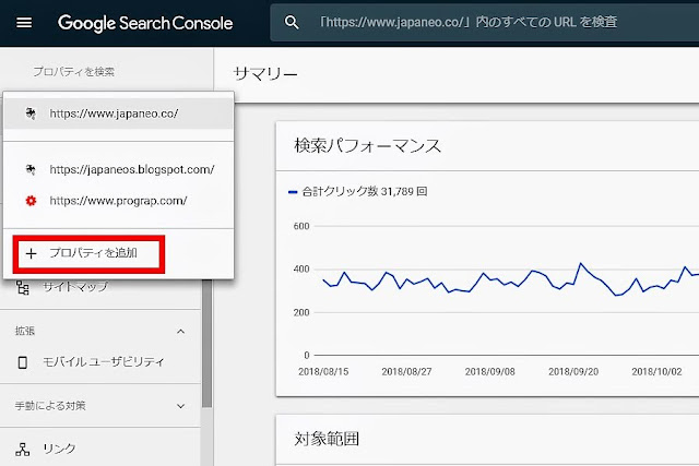 ブログサイトをGoogle Search Consoleで登録する方法