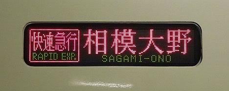 小田急電鉄 快速急行 相模大野行き4 8000形