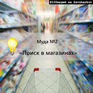 Поиск в магазинах