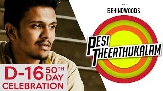 D16 Director Karthik Naren – 50th day of D16 Celebration | FB Live – Pesi Theethukalam