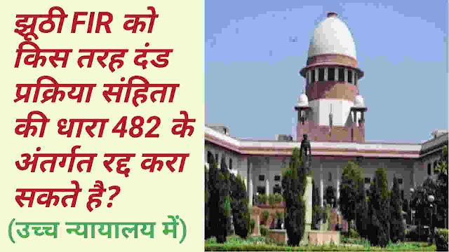 Jhuthi FIR se Kaise Bache | झूठी FIR से कैसे बचें | How to Cancel Fake FIR (Section 482 Crpc)