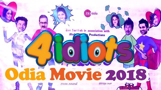 4 idiots Odia Full Movie HD Video Song, Comedy Scene of Sabysachi, Papu Pom Pom