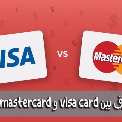 الفرق بين بطاقة Visa و Mastercard المصرفية ولماذا يتم تفضيل النوع الأول على الثانى