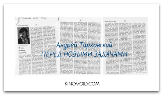 Андрей Тарковский. ПЕРЕД НОВЫМИ ЗАДАЧАМИ