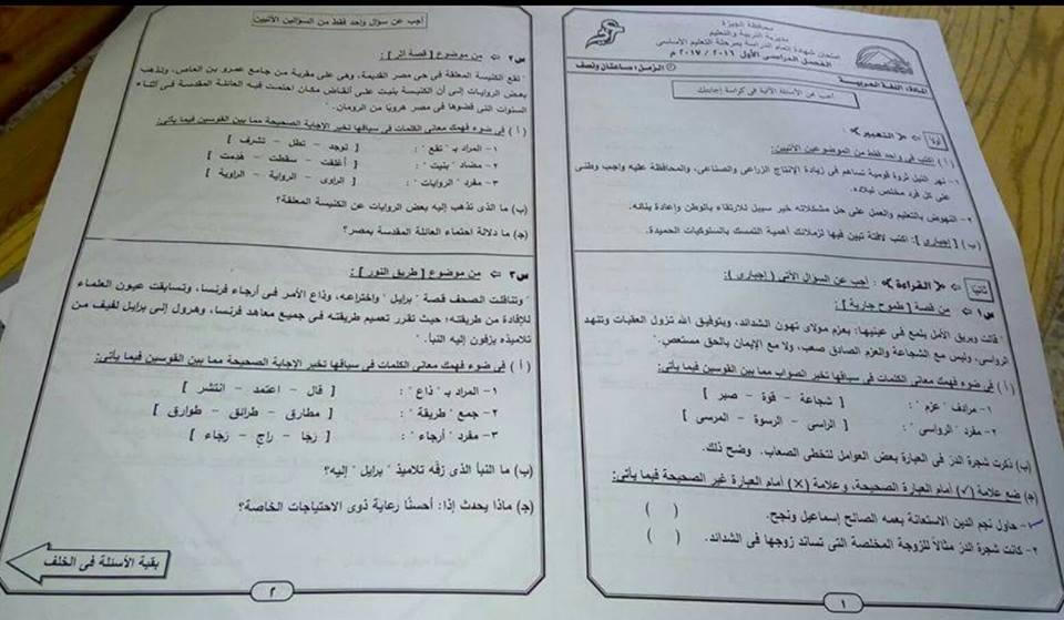 كتاب العربي للصف الثالث الاعدادي