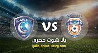 نتيجة مباراة الفيحاء والهلال اليوم الخميس بتاريخ 13-02-2020 الدوري السعودي