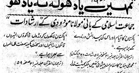Chagatai Khan: Mawdudi, Jamat-e-Islami & Deobandis had
