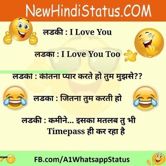 Funny GF BF Jokes images in Hindi