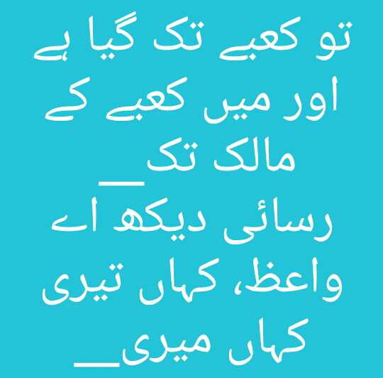 2 lines urdu best poetry Attitude status 2020
