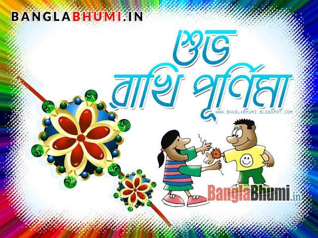 Rakhi Purnima Bengali HD Wallpaper Free Download