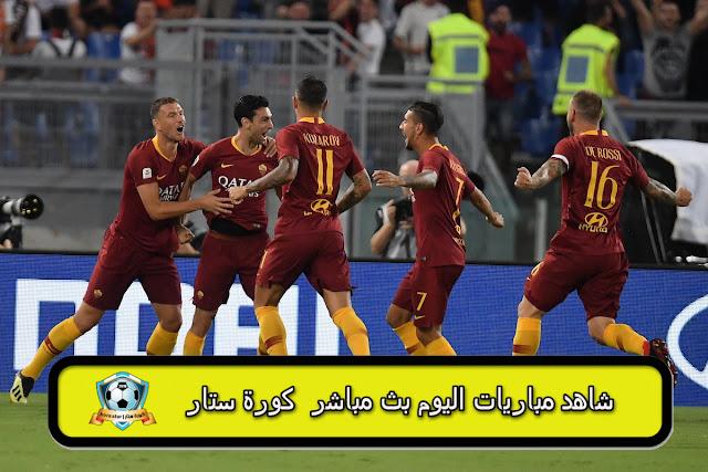 مباراة روما اليوم بث مباشر