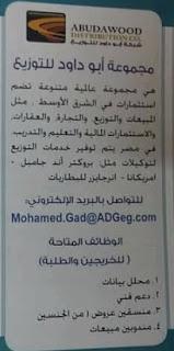 وظائف شاغرة فى مجموعة شركات ابو داوود للتوزيع فى مصر 2018