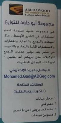 وظائف شاغرة فى مجموعة شركات ابو داوود للتوزيع فى مصر 2017