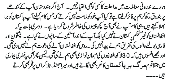 naveed ghazi about afghans