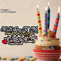 صور عيد ميلاد 2019 تورتات اعياد ميلاد بالاسماء