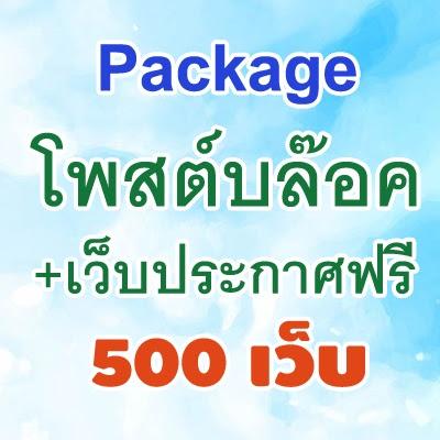 รับโพสต์เว็บ Package โพสต์บล๊อก + เว็บประกาศฟรี 500 เว็บ