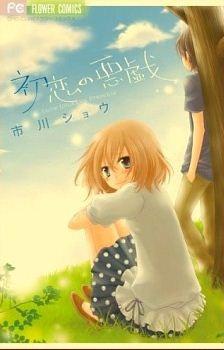 Hatsukoi No Itazura