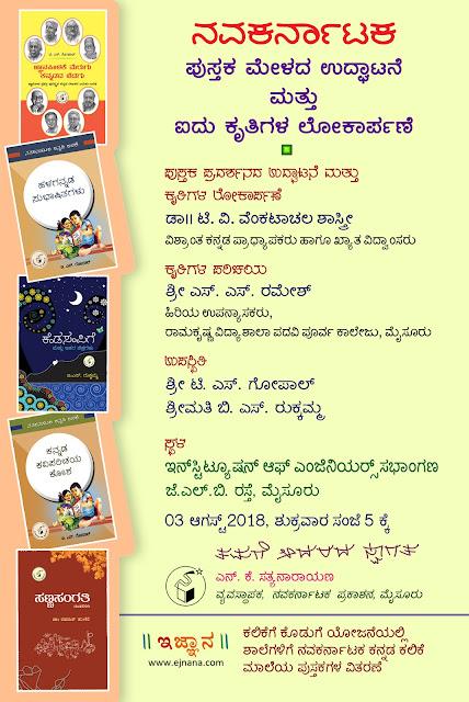 www.navakarnatakaonline.com