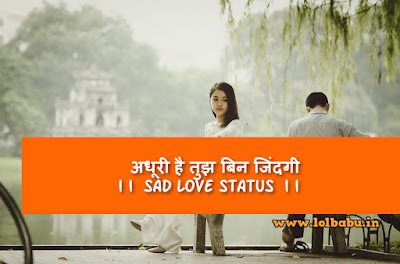 sad love status in hindi for lovers