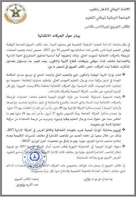 بيان الجامعة الوطنية لموظفي التعليم جهة فاس مكناس حول الحركات الانتقالية 2017