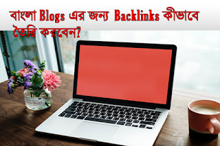 বাংলা Blogs এর জন্য Backlinks কীভাবে তৈরি করবেন?