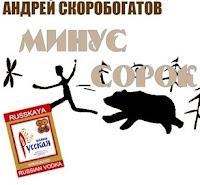 Минус Сорок