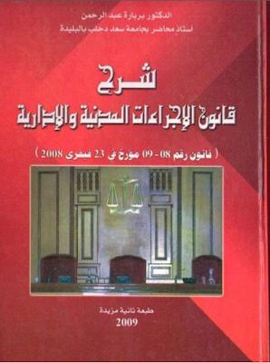 تحميل , كتاب : : شرح , قانون , الإجراءات , المدنية , والإدارية , pdf
