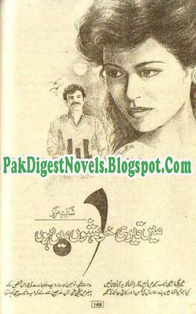 Mein Teri Khwahishon Main Hoon Novel By Shaista Aziz Download Pdf Free