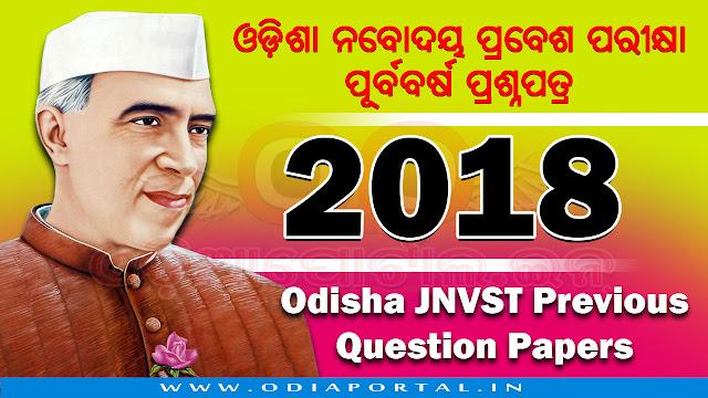 Odisha Navodaya Selection Test (JNVST) - 2018 Question Paper (ODIA) PDF