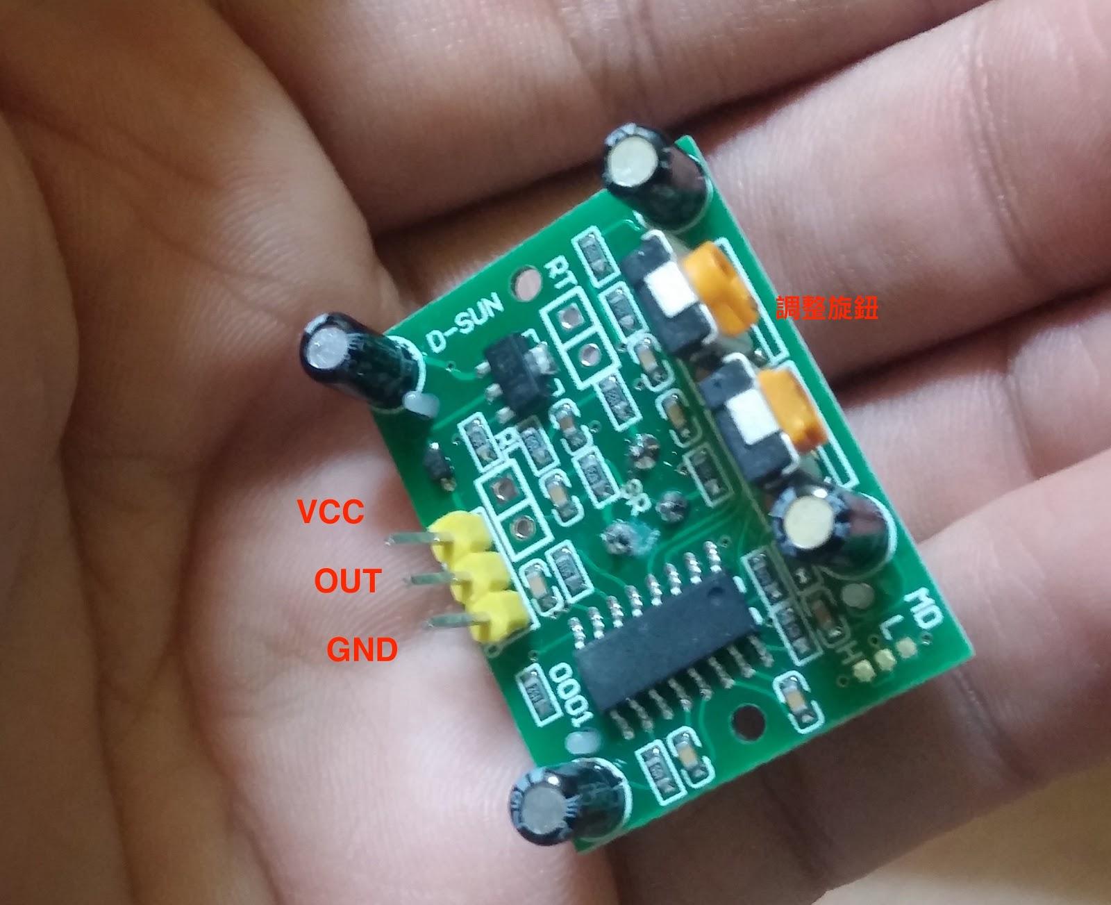 金石微開: [Arduino] 人體紅外線模組