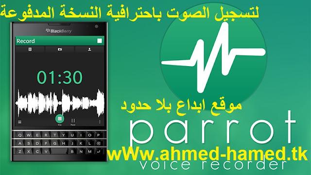 Parrot - Voice Recorder