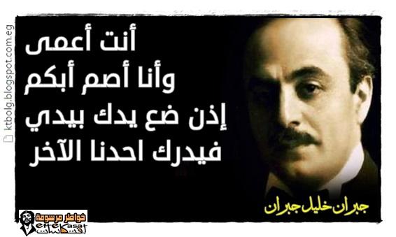 اجمل ما كتب ..جبران خليل جبران