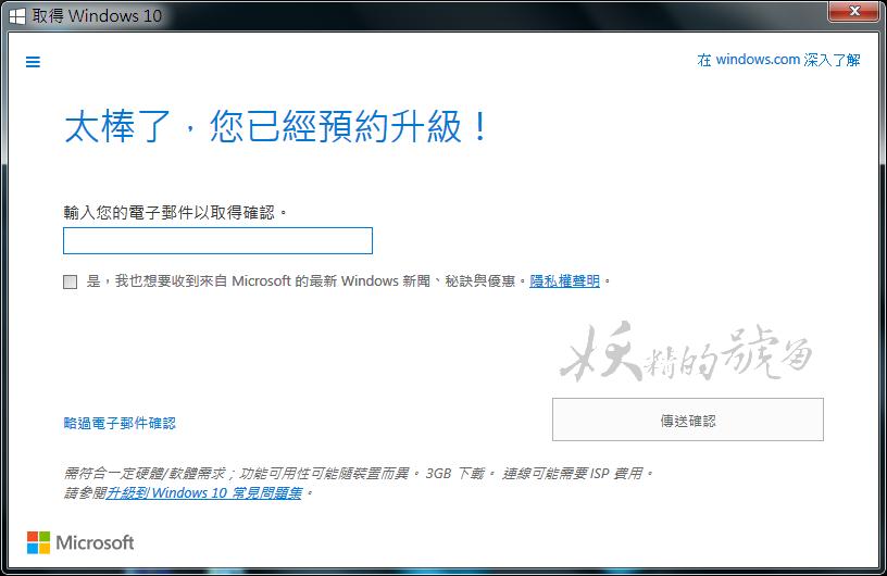 3 - Windows 10 發佈更新預告了!使用正版作業系統的你收到了嗎?