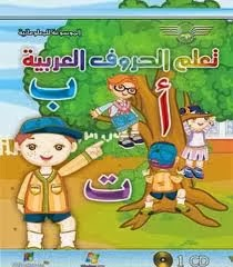 تحميل برنامج تعلم الحروف وطريقة كتابتها وكيفية النطق