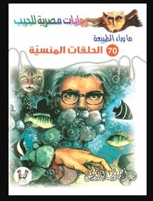غلاف عدد أسطورة الحلقات المنسية من سلسلة ما وراء الطبيعة للكاتب أحمد خالد توفيق