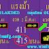 มาแล้ว...เลขเด็ดงวดนี้ 3ตัวตรงๆ หวยซองแรงม้า ของให้รวยๆ งวดวันที่ 16/3/61