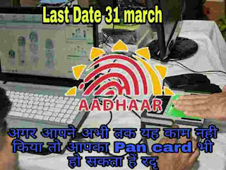 Pan card se adhar card link karne ki last date 31 march