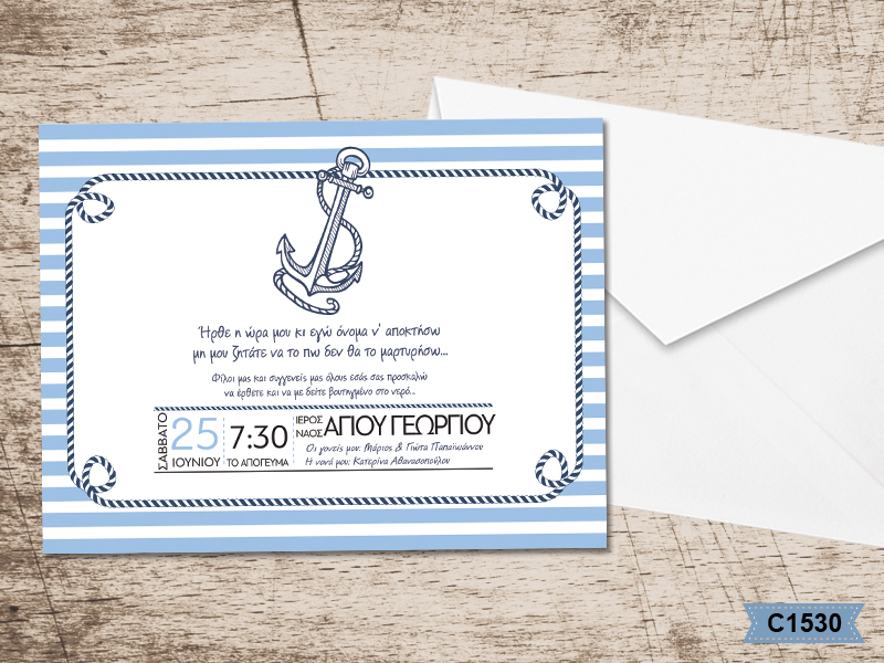 Nautical Themed Greek Christening Invitations C1530 Greek Wedding