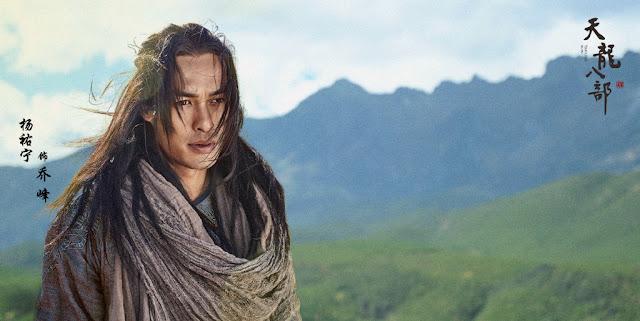 Tian Long Ba Bu cdrama 2019 Yang Youning