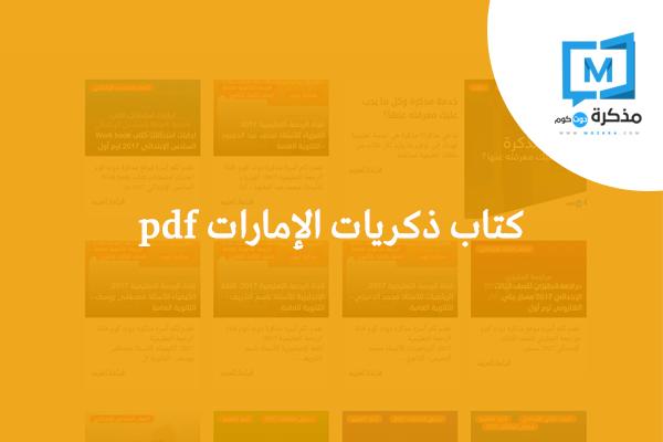 كتاب ذكريات الإمارات pdf