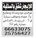 شقق للإيجار في السالمية الكويت