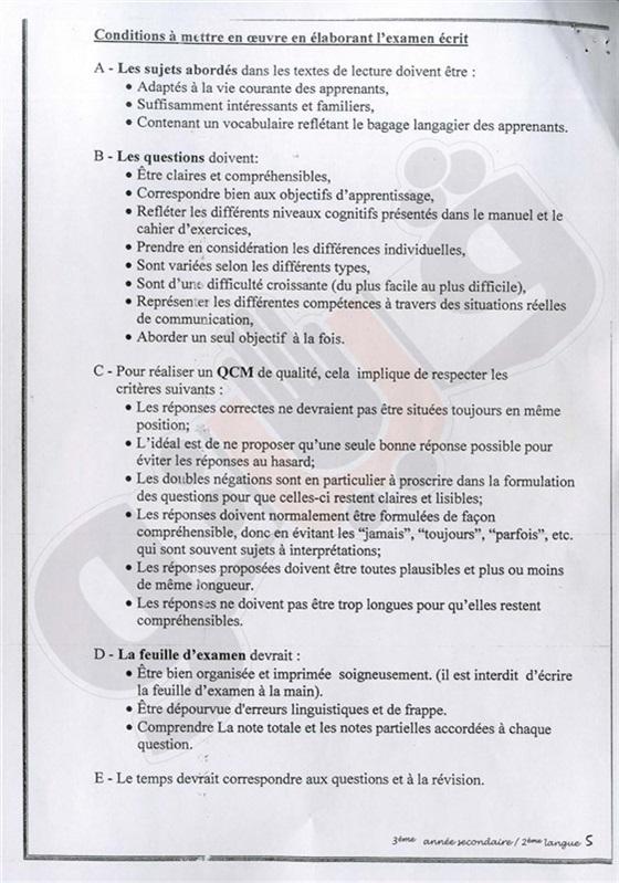 مواصفات الوزارة لامتحان اللغة الفرنسية للثانوية العامة 2016 338
