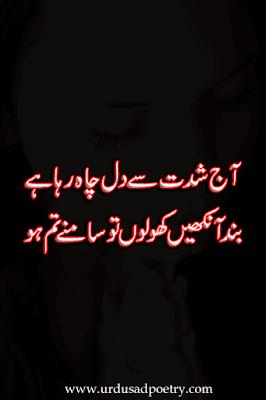 Aaj Shiddat Se Dil Chah Raha Hay