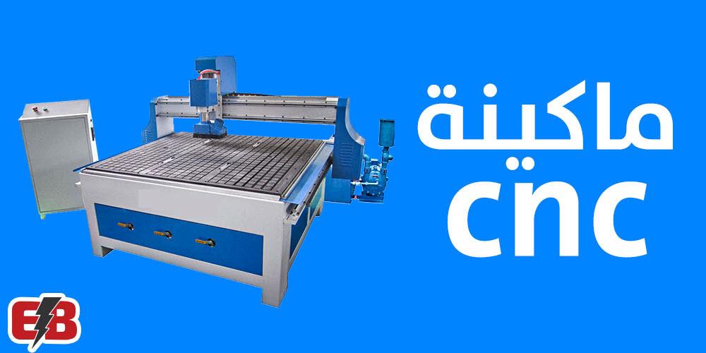 ماكينة CNC