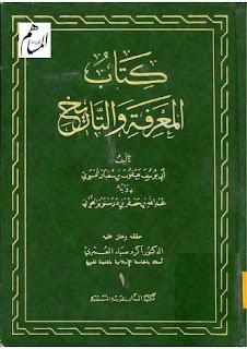تحميل كتاب المعرفة والتاريخ للإمام الفسوي (ت 277 هـ) pdf