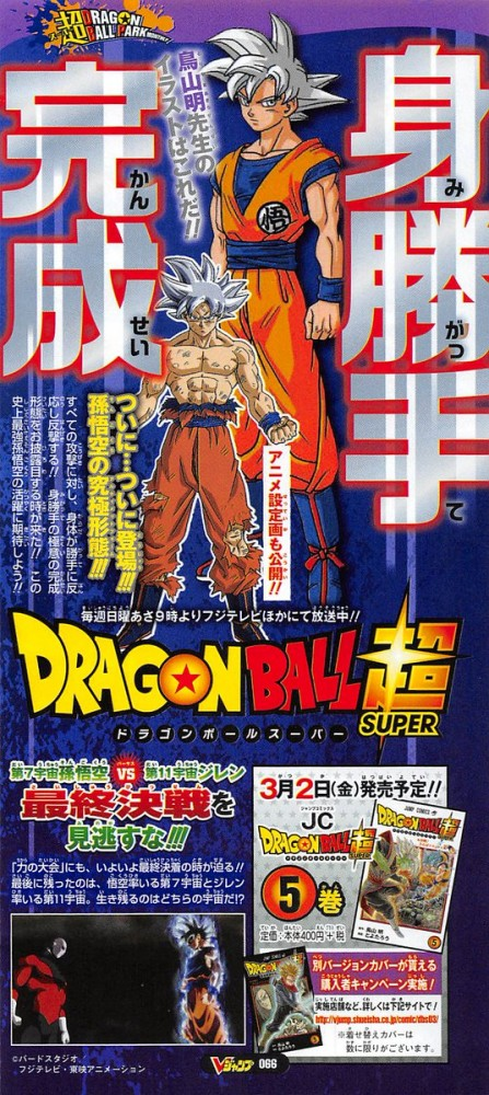 "forma final del Migatte no Gokui (Ultra Instinct), la nueva transformación de Son Goku en ""Dragon Ball Super""."